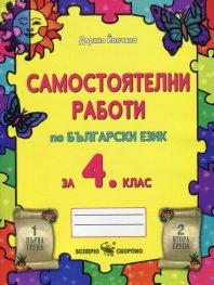 *Самостоятелни работи по български език за 4 клас (2 група)