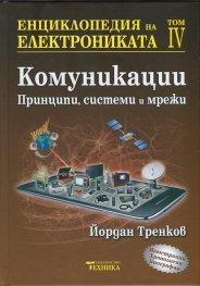 Енциклопедия на електрониката Т.IV: Комуникации - принципи, системи и мрежи
