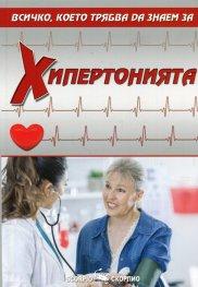 Хипертонията. Всичко, което трябва да знаем