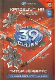 39 ключа Кн.3: Крадецът на мечове/ Съдържа 6 карти
