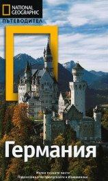 Пътеводител Германия/ National Geographic