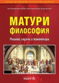 Матури Философия: Решени задачи и коментари