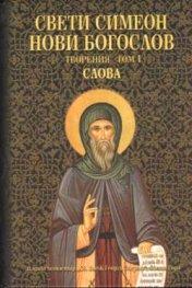 Творения, том 1- Св. Симеон Нови Богослов