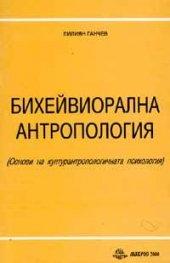 Бихейвиорална антропология
