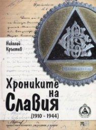 """Хрониките на """"Славия"""" (1910-1944)"""