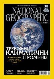 National Geographic България 11/2015