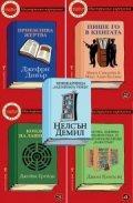 Мистериозно-виртуозно (Пет джобни издания в промоционален пакет)