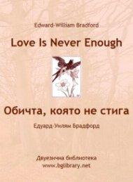 Обичта, която не стига. Избрани разкази с паралелен текст на английски и български език