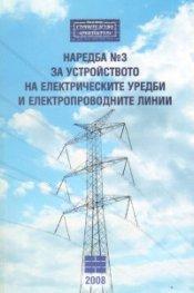 Наредба №3 за устройството на електрическите уредби и електропроводните линии