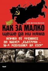 """Как за малко щеше да ни няма. Всичко от архивите по идеята """"България – 16-а република на СССР"""""""