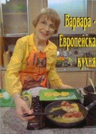 Европейска кухня от Варвара