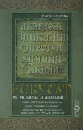 Ребусът св. св. Кирил и Методий