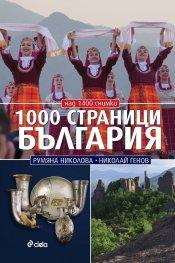 1000 страници България (ново издание)