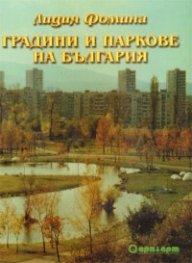 Градини и паркове на България