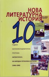 Нова литературна история