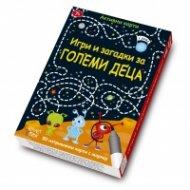 Игри и загадки за големи деца/ Активни карти