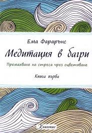 Медитация в багри Кн.1