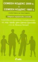 Семеен кодекс 2009 г. и Семеен кодекс 1985 г./ Съпоставка на текстовете