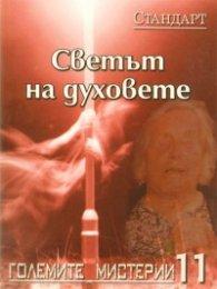 Големите мистерии 11: Светът на духовете