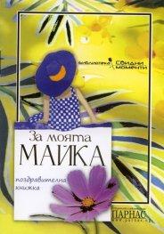 За моята Майка/ Поздравителна книжка