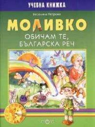 Моливко: Обичам те, българска реч. Учебна книжка