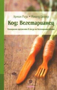 Код: Вегетарианец. Есенциални аргументи в полза на вегетарианството