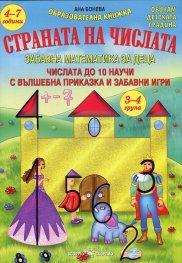 Страната на числата. Забавна математика за деца (3-4 група)