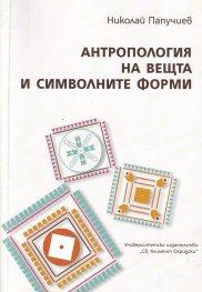 Антропология на вещта и символните форми