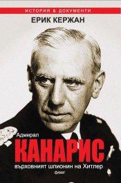Адмирал Канарис - върховният шпионин на Хитлер