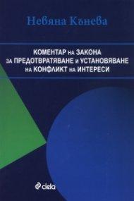 Коментар на Закона за предотвратяване и установяване на конфликт на интереси