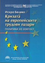 Кризата на европейските трудови пазари. Политики на заетост