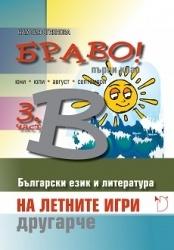 Браво! 3 част (В): Упражнения по български език и литература за 1. клас. На летните игри другарче - помагало за ваканцията