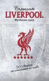 Велкият Liverpool. Футболен куиз (300 въпроса от историята на клуба)