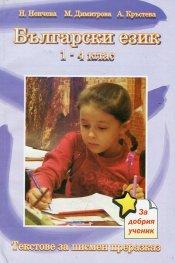 Български език 1. - 4. клас Текстове за писмен преразказ. За добрия ученик