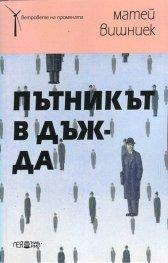Пътникът в дъжда