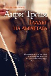 Ейглетиерови: Гладът на лъвчетата