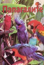 Папагалите