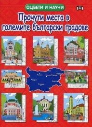 Прочути места в големите български градове. Оцвети и научи!