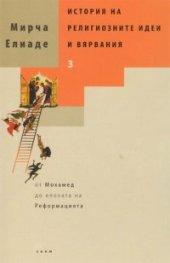 История на религиозните идеи и вярвания Т.3