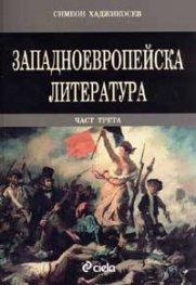 Западноевропейска литература; ч. 3