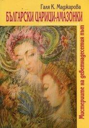Български царици-амазонки. Мистериите на деветнадесетия път