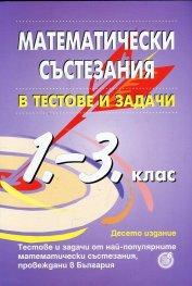 Математически състезания в тестове и задачи 1. - 3. клас Десето издание