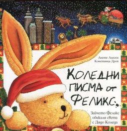 Коледни писма от Феликс (Зайчето Феликс обикаля света с Дядо Коледа)
