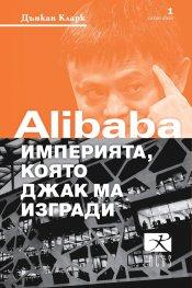 Alibaba - империята, която Джак Ма изгради