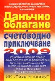 Данъчно облагане и счетоводно приключване 2009