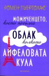 Момиченцето, което погълна облак колкото Айфеловата кула