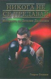 Никога не се предавай: Историята на Детелин Далаклиев
