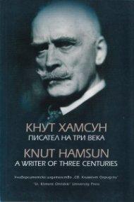 Кнут Хамсун - писател на три века