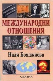 Международни отношения
