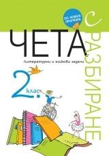 Чета с разбиране 2.клас. Литературни и езикови задачи